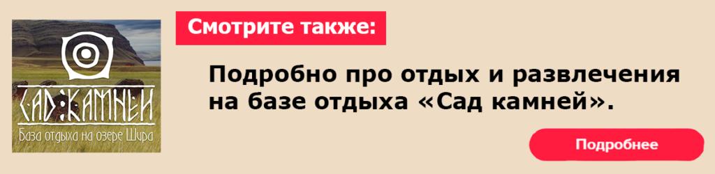 otdyh-v-hakasii-s-detmi-letom-2019